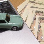 車は所有する派?それとも借りる派?車にかかる月々の費用を抑えるにはどうする?