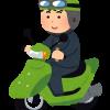 子供の通学バイク、任意保険はファミリーバイク特約以外に選択肢は無いでしょ?