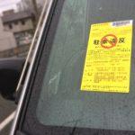 駐車違反で出頭すると大損する?駐車違反でこれ以上損しないためにはどうすればいい?