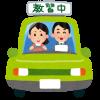 運転免許の取得に「教育訓練給付制度」が使えるケースがあること、知ってましたか?